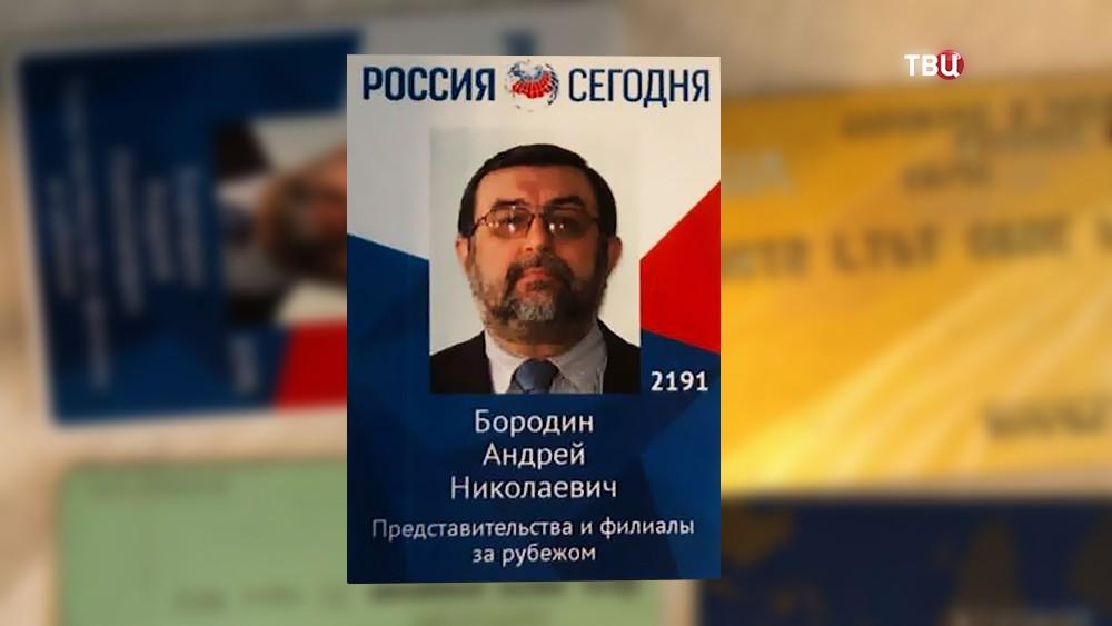 Руководитель представительства РИА Новости на Украине Андрей Бородин