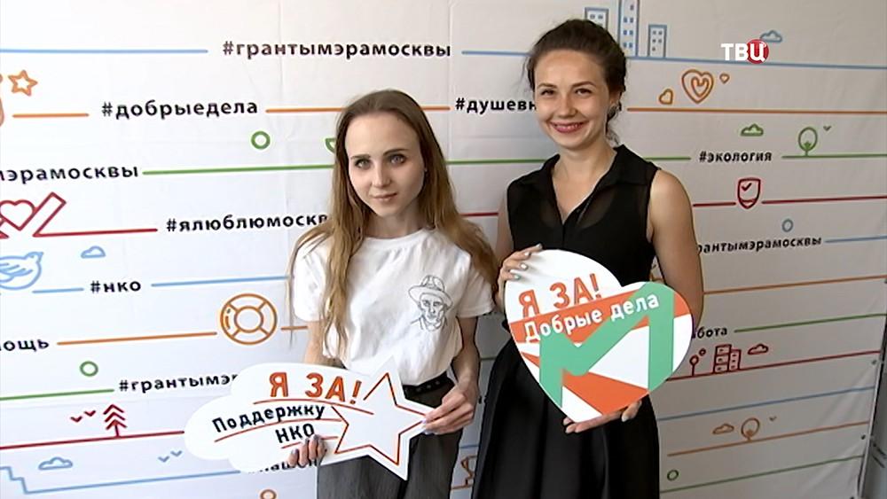 Участники конкурса грантов мэра для НКО