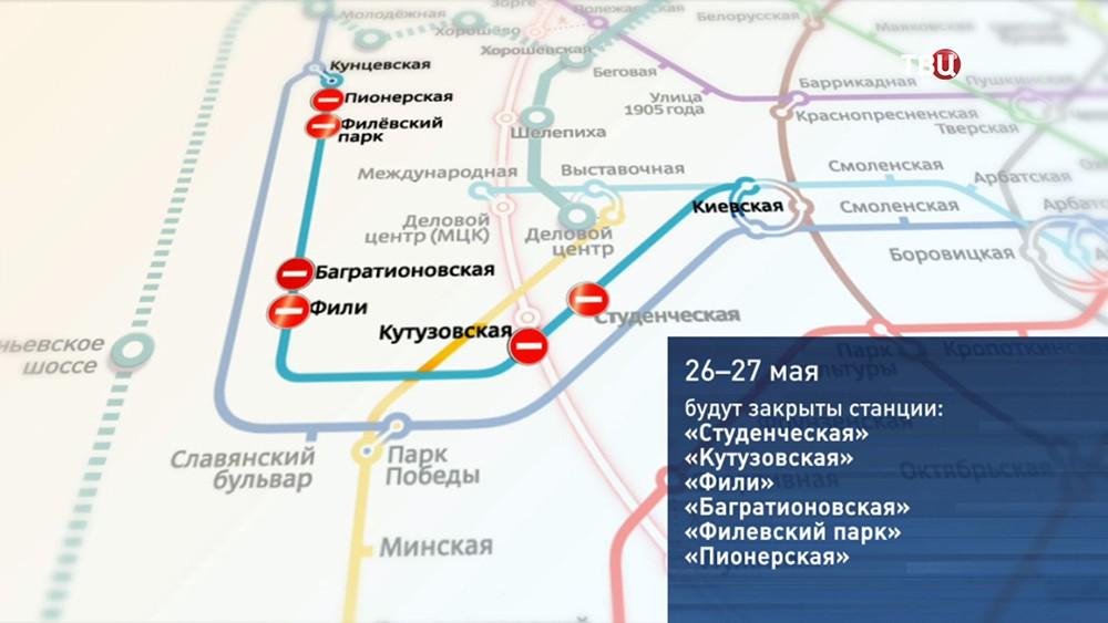 Перекрытие участка Филевской линии метро