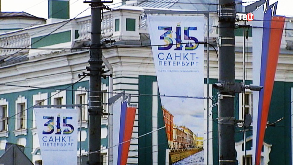 315-летие Санкт-Петербурга