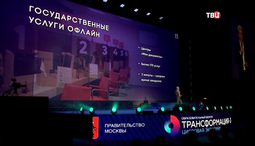 """Форум """"Трансформация-3. Цифровая экономика"""""""