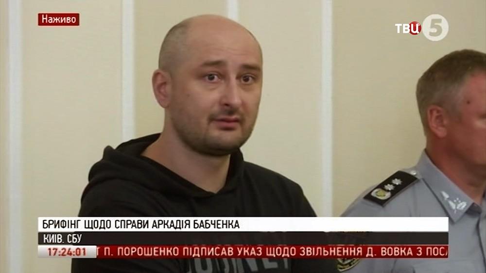 Аркадий Бабченко во время пресс-конференции