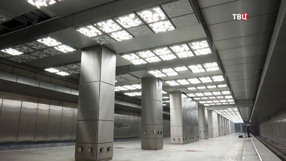 "Станция метро ""Новопеределкино"""
