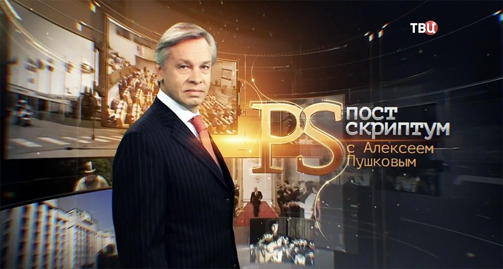 """Телеведущий аналитической программы """"Постскриптум"""" Пушков Алексей"""
