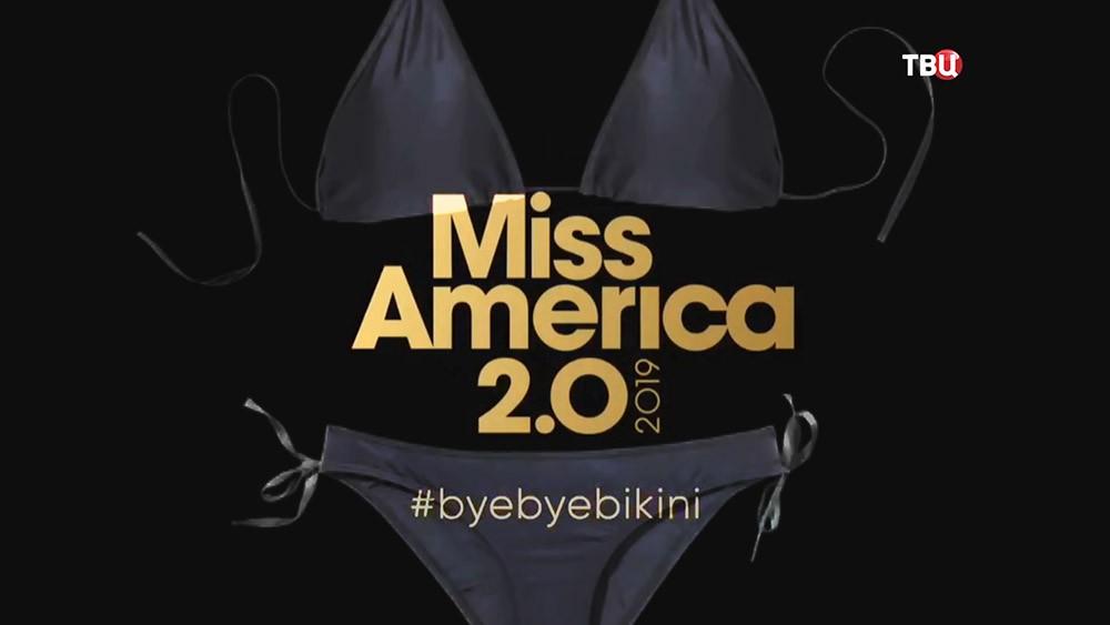 """Конкурс """"Мисс Америка"""""""