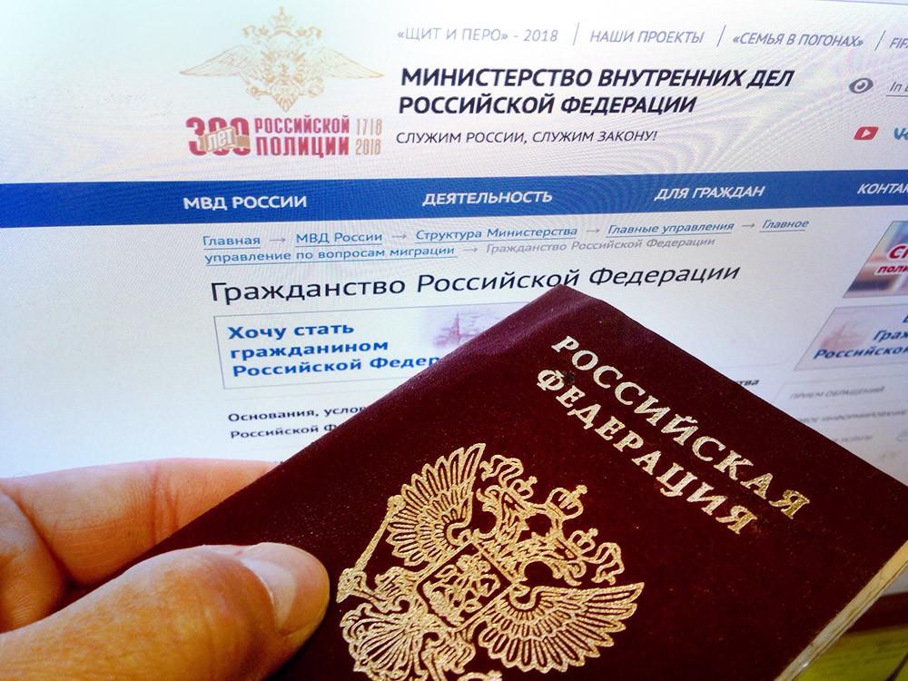 Получения российского гражданства для граждан постсоветских государств