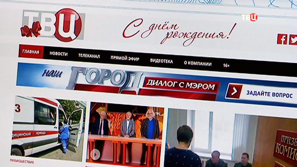 "Новый сайт телеканала ""ТВ Центр"""
