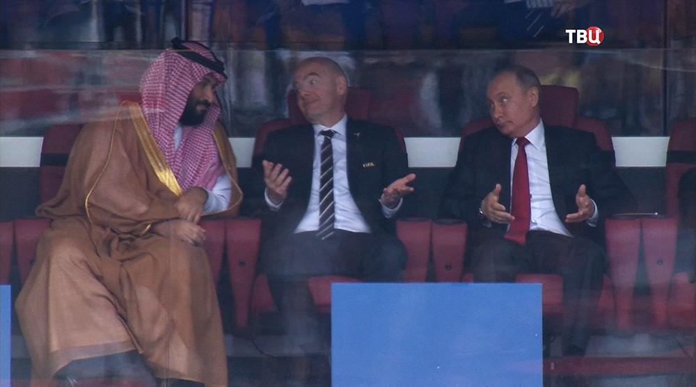 Наследный принц Мухаммед бен Салман, президент FIFA Джанни Инфантино, президент России Владимир Путин (слева направо)