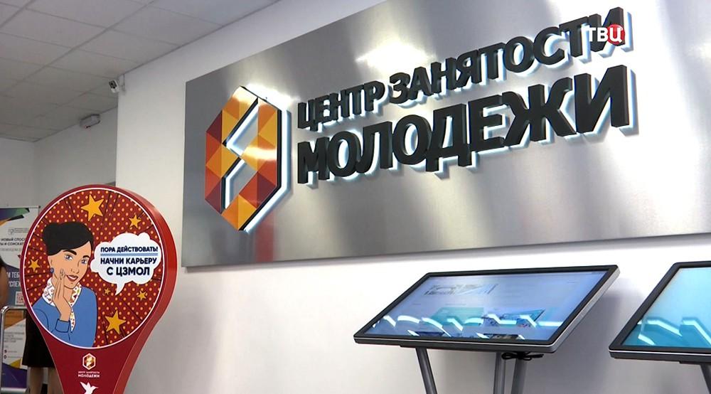 Московский центр занятости молодежи