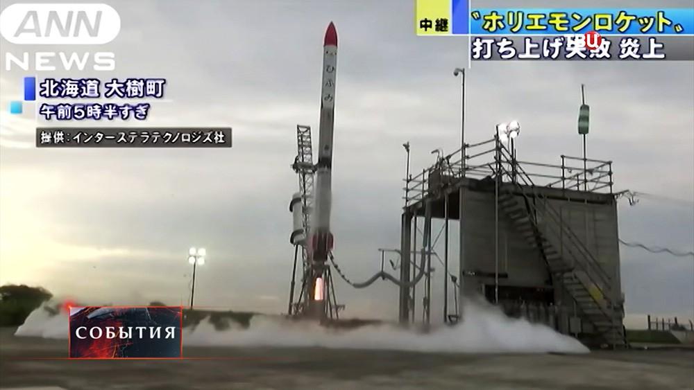 Пуск частной космической ракеты в Японии