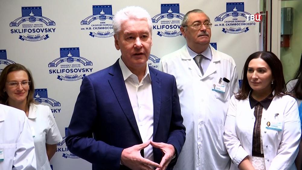 Сергей Собянин в НИИ имени Склифосовского