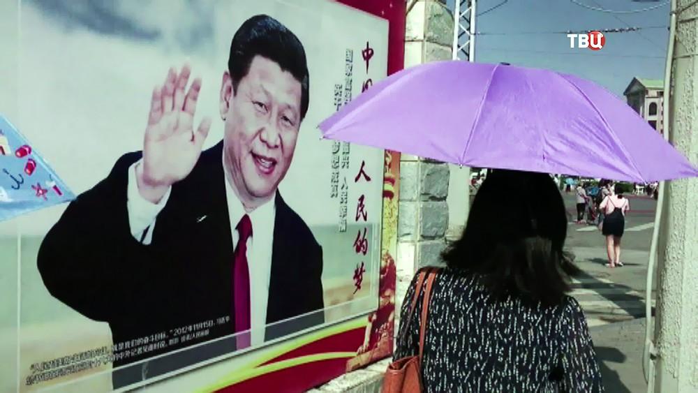 Плакат и изображением Си Цзиньпина