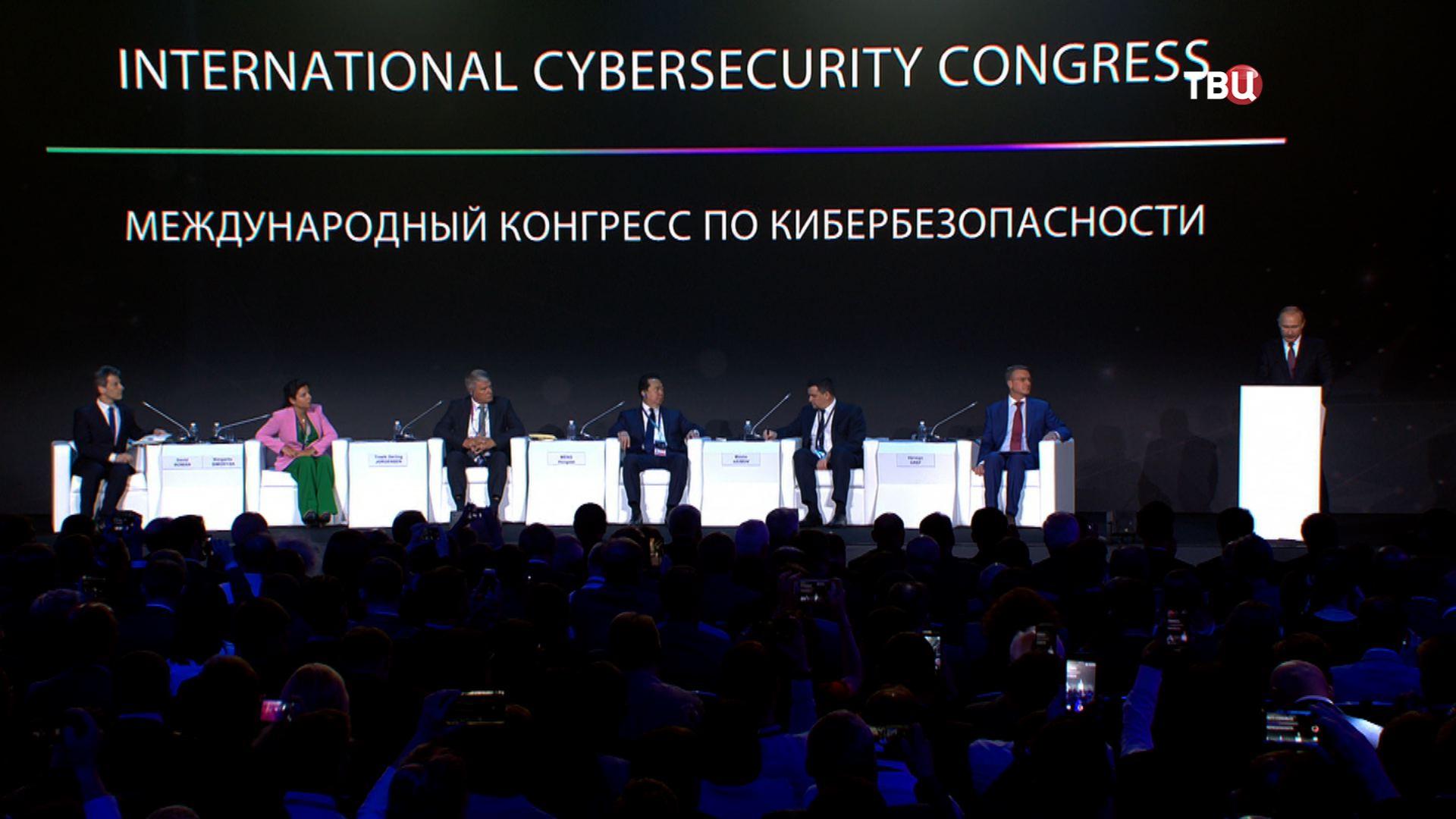 Международный конгресс по кибербезопасности