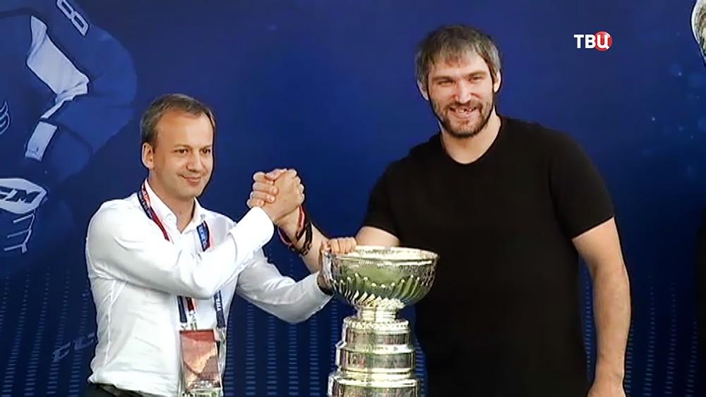 Александр Овечкин и Аркадий Дворкович