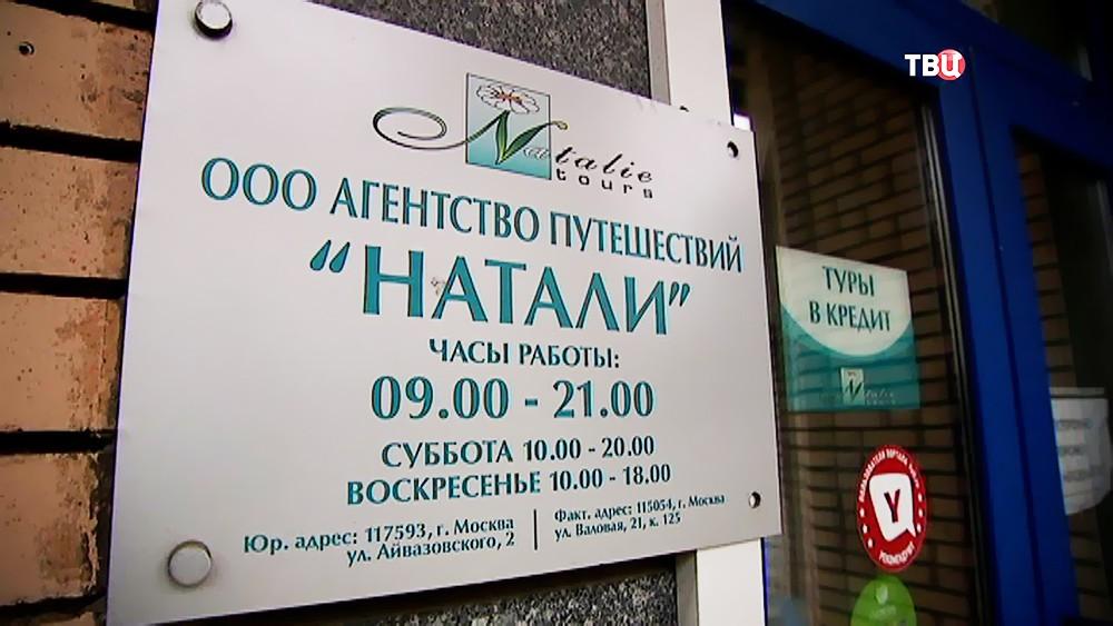 """Туристическая компания """"Натали Турс"""""""