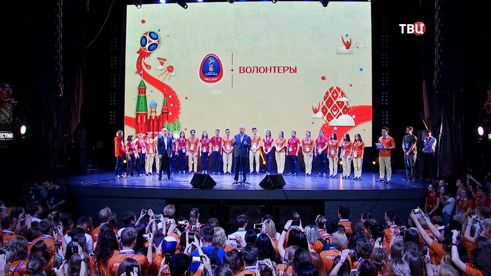 Сергей Собянин встретился с волонтёрами ЧМ 2018