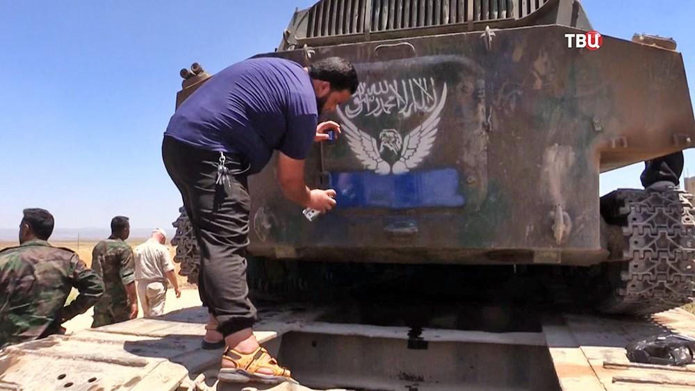 Террористы сдают военную технику армии Сирии