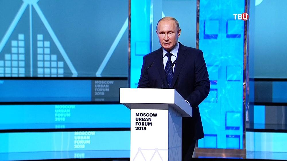 Владимир Путин на Московском урбанистическом форуме