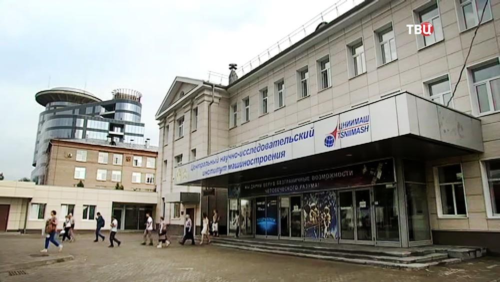 Центральный научно-исследовательский институт машиностроения в Королеве (ЦНИИМАШ)