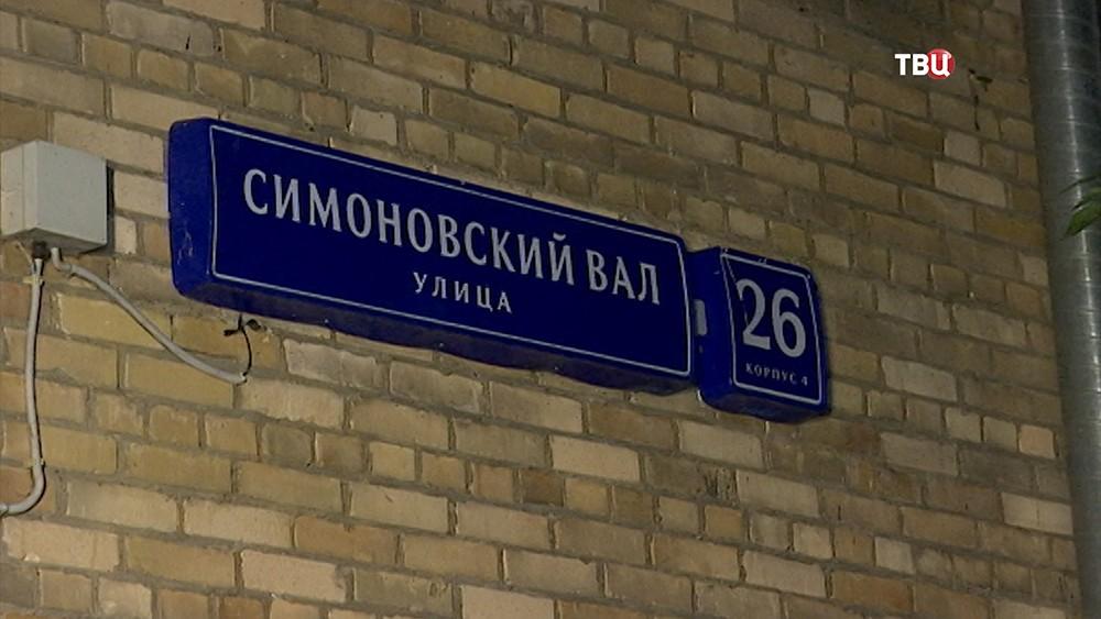 Улица Симоновский вал, дом 26