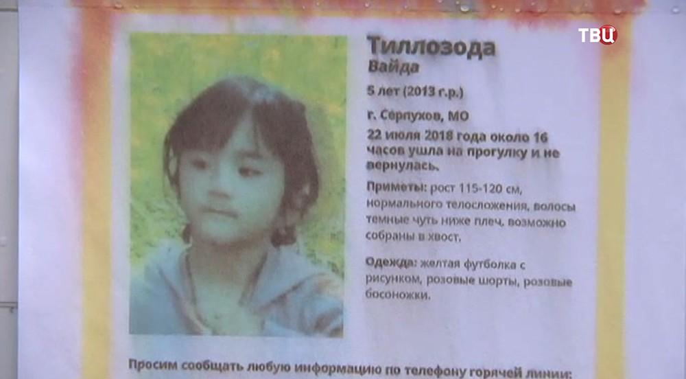 Убитая девочка в Серпухове