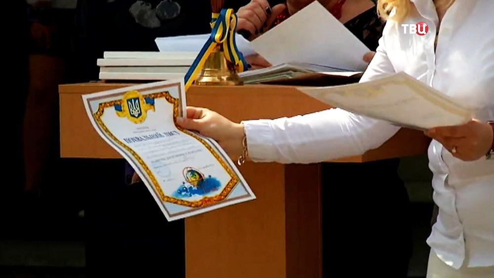 Школьный аттестат на Украине