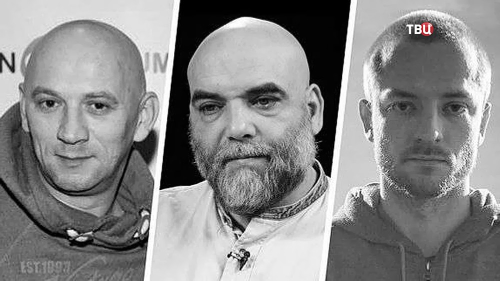 Погибшие в ЦАР журналисты Орхан Джемаль, Александр Расторгуев и Кирилл Радченко