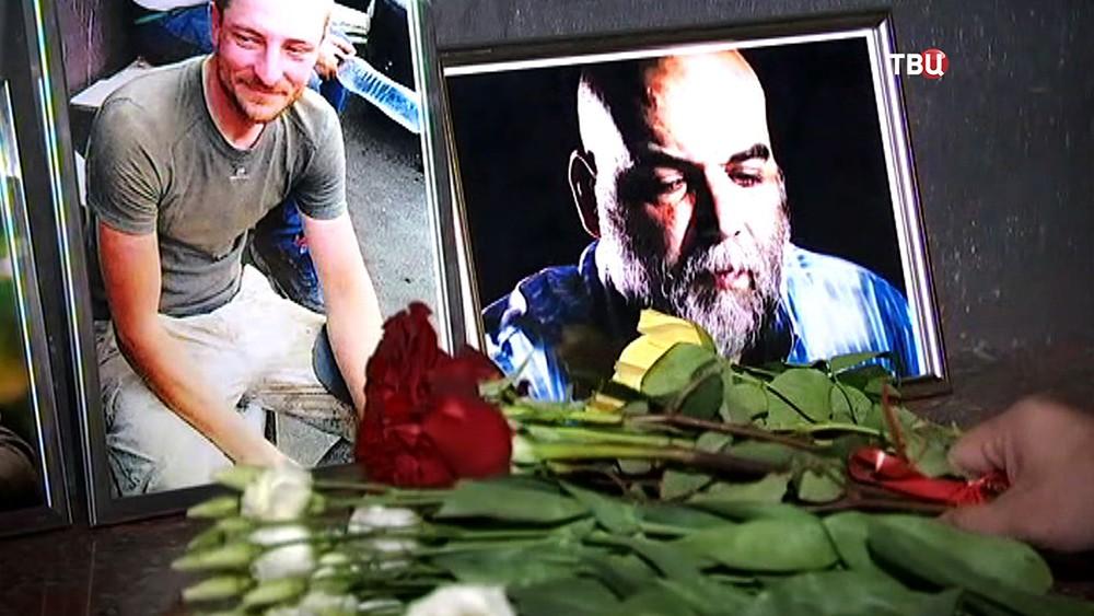 Погибшие в САР журналисты Орхан Джемаль, Александр Расторгуев и Кирилл Радченко