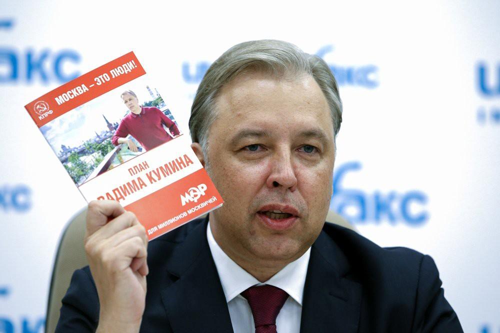 Кандидат на должность мэра Москвы от КПРФ Вадим Кумин