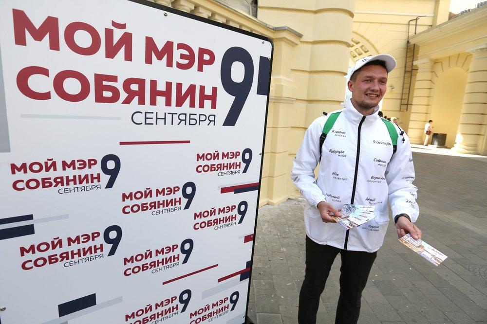 Агитационная кампания кандидата в мэры Москвы Сергея Собянина
