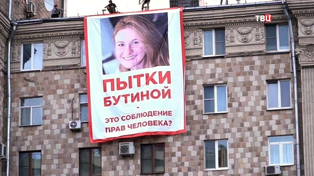 Акция против ареста Марии Бутиной