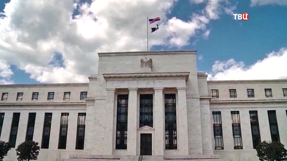 Федеральная резервная система США