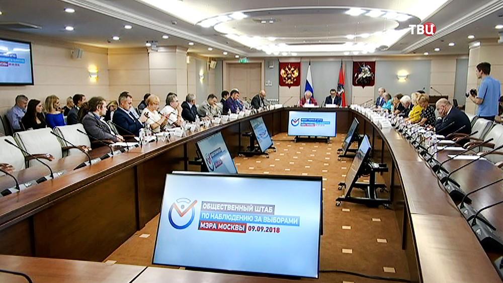 Общественный штаб по наблюдению за выборами мэра Москвы