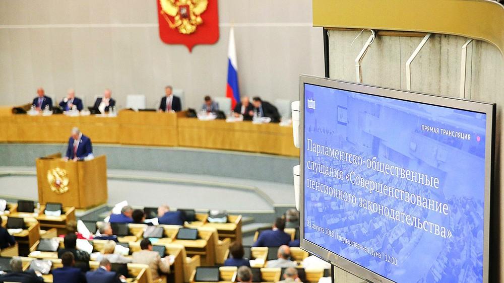 Парламентско-общественные слушания по совершенствованию пенсионного законодательства