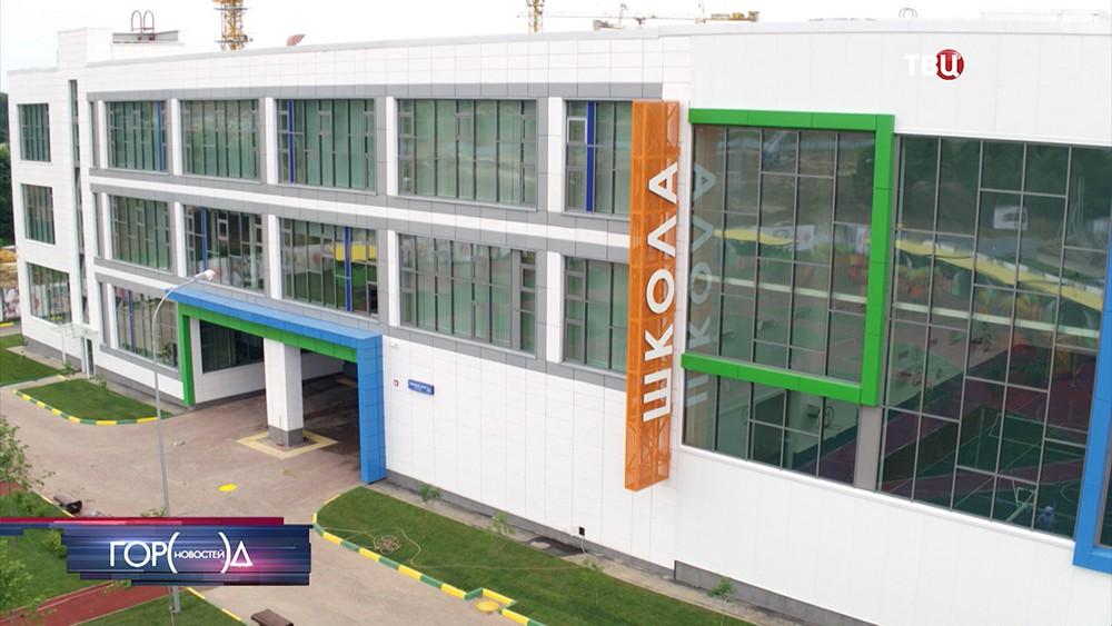 Новая школа в Троицке