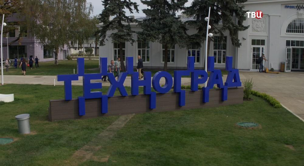 """Досугово-образовательный комплекс """"Техноград"""""""