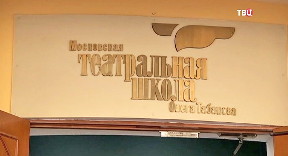 Московская театральная школа о. Табакова