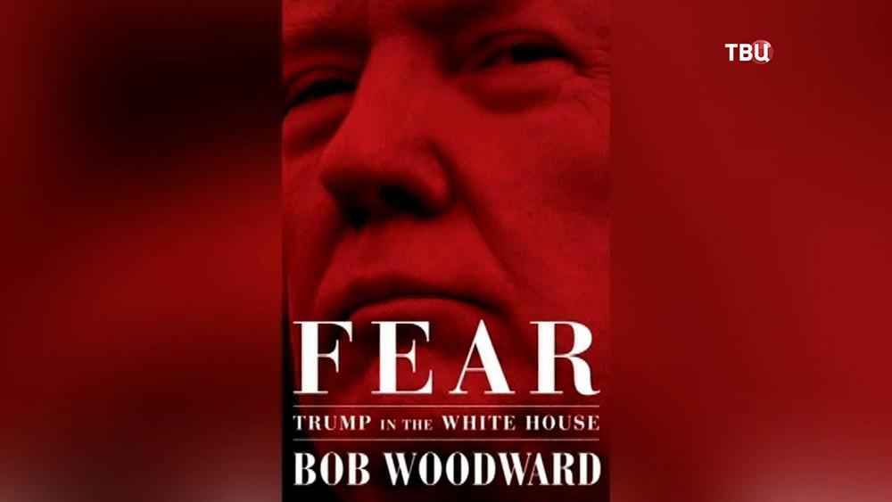Книга о Дональде Трампе