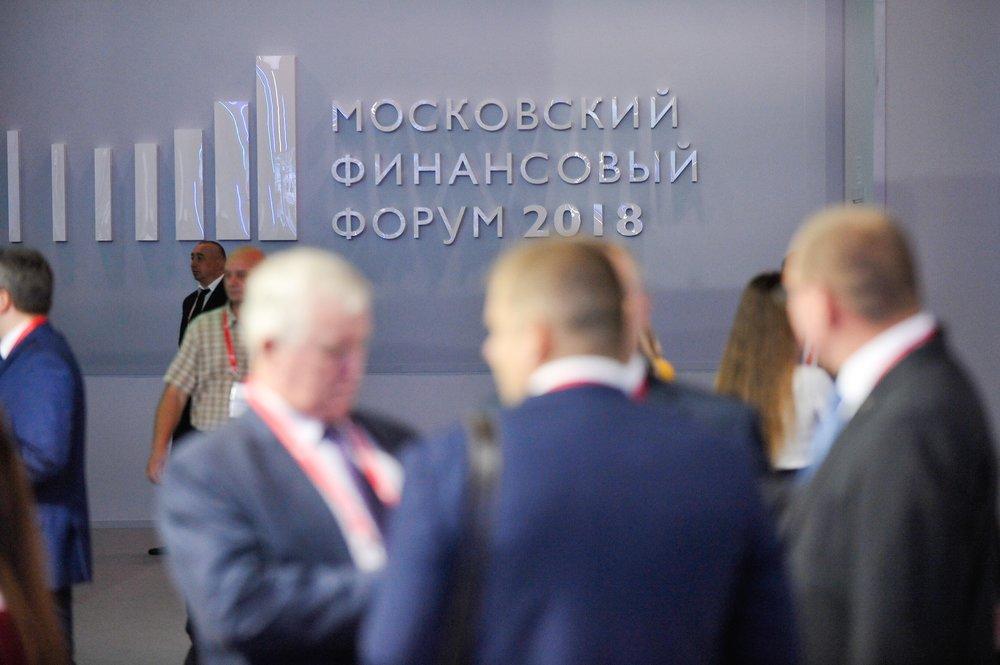 Московский финансовый форум 2018