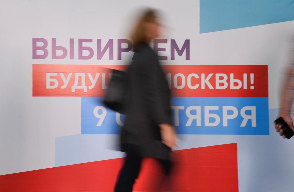 Голосование на выборах мэра Москвы