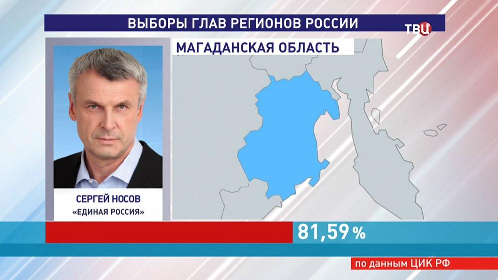Глава Магаданской области Сергей Носов