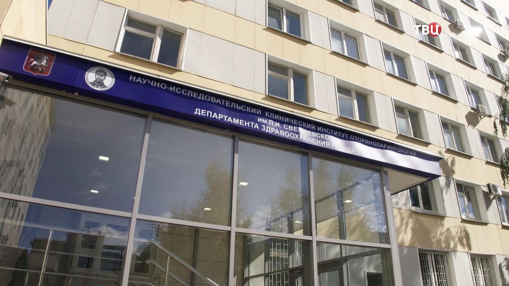 НИКИ Оториноларингологии им. Л. И. Свержевского