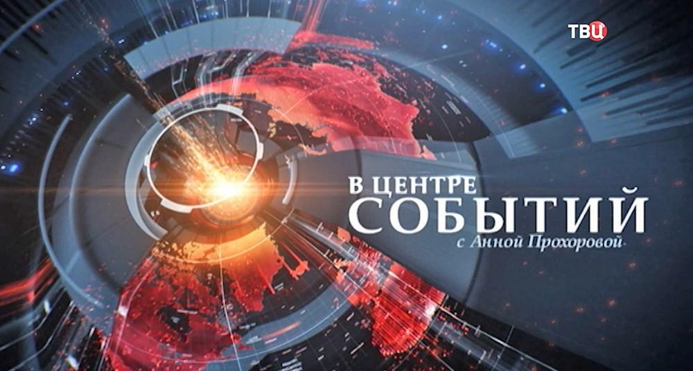 "Программа ""В центре событий"""
