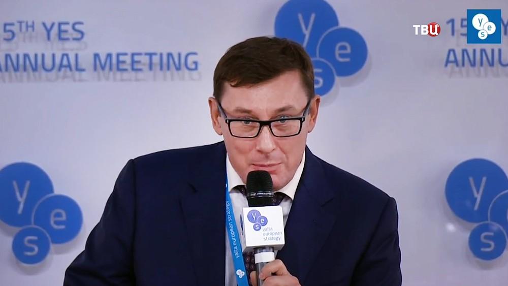 """Юрий Луценко на """"Ялтинской европейской стратегии"""""""