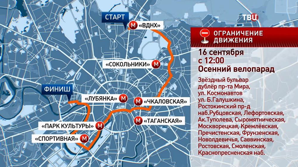 Ограничение движение во время Осеннего велопарада в Москве