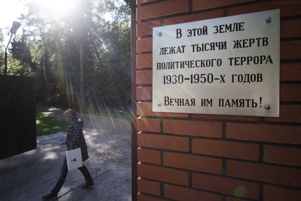 """Бывший спецобъект НКВД СССР """"Коммунарка"""""""