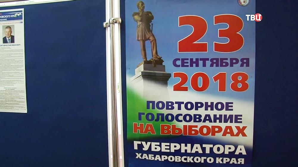 Второй тур голосования на выборах губернатора Хабаровского края