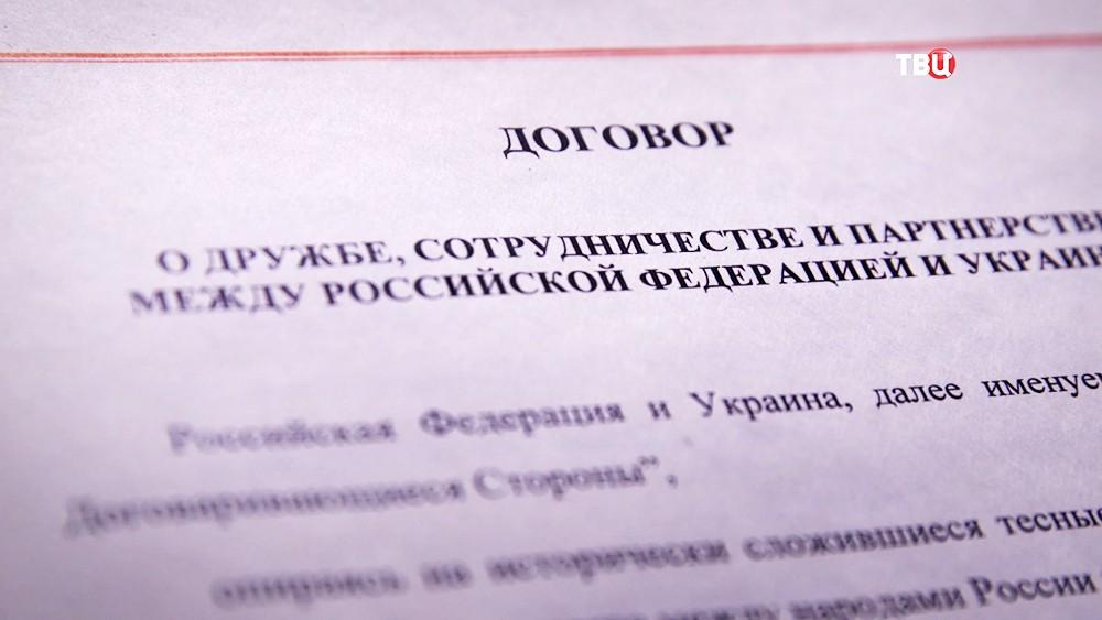 Договор о дружбе России и Украины