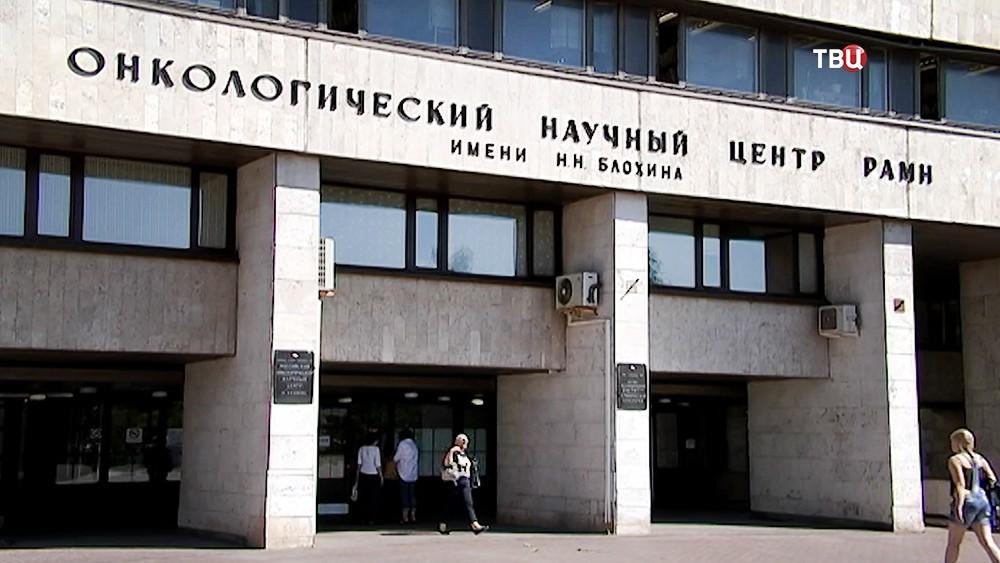 "ФГБУ ""НМИЦ онкологии им. Н.Н. Блохина"