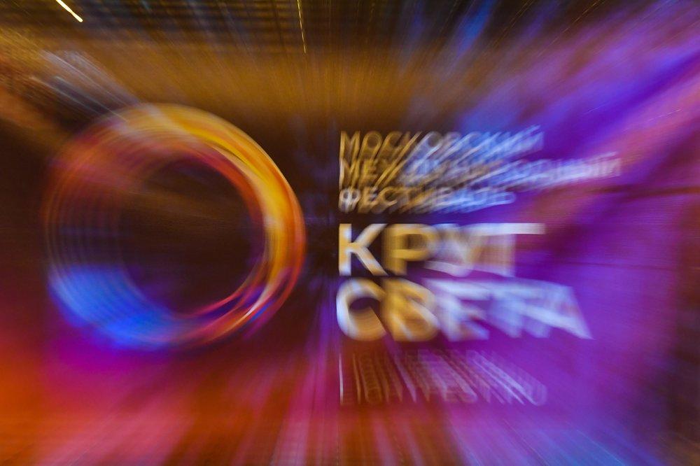 """Международный фестиваль """"Круг света"""""""